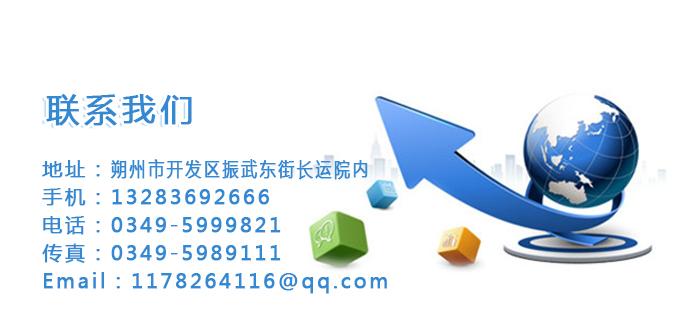 朔州市振武东街长运院内电话:13283692666