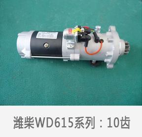 潍柴WD615系列:10齿