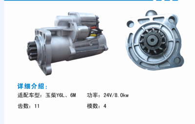 玉柴Y6L/6M   功率:24V、8.0KW 齿数:11    模数:4